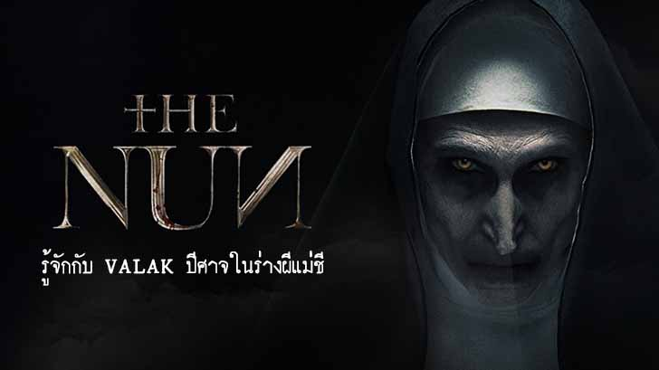 the-nun-devil-solomon